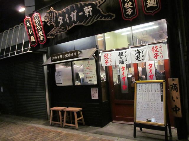 タイガー軒世田谷上町店の入り口が左側に