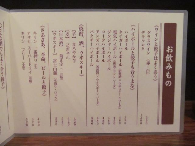 タイガー軒お飲みものメニュー2015226ver表2