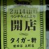 タイガー軒世田谷上町店2月14日開店サムネイル