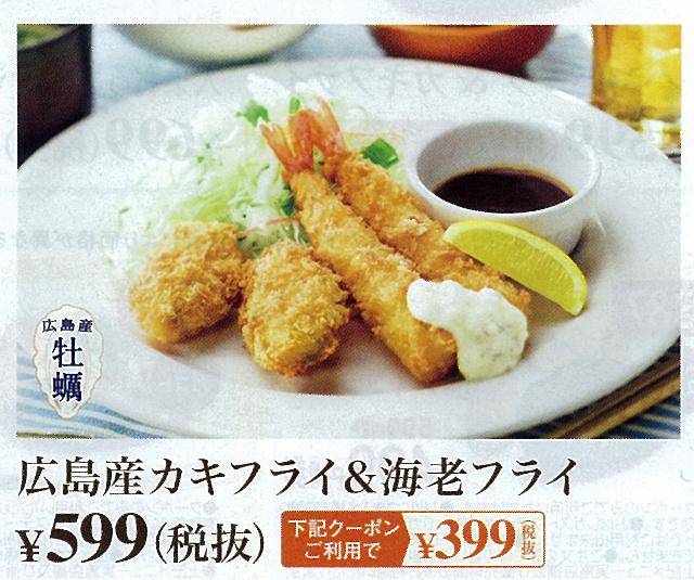 広島産カキフライ海老フライ