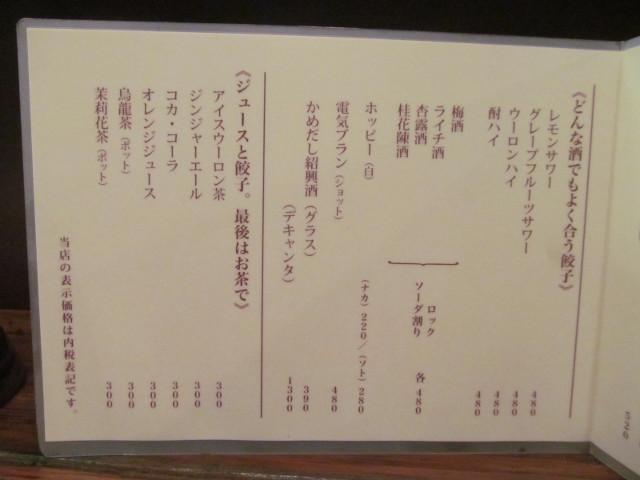 タイガー軒お飲みものメニュー2015226ver表3