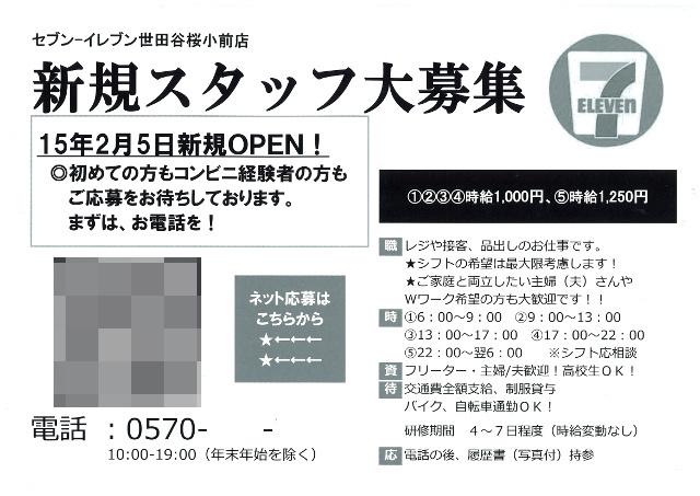 セブンイレブン世田谷桜小前店スタッフ募集チラシ