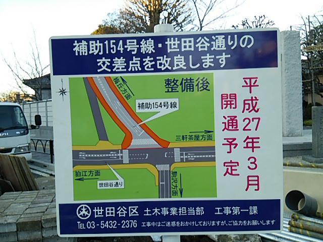 交差点改良の説明看板