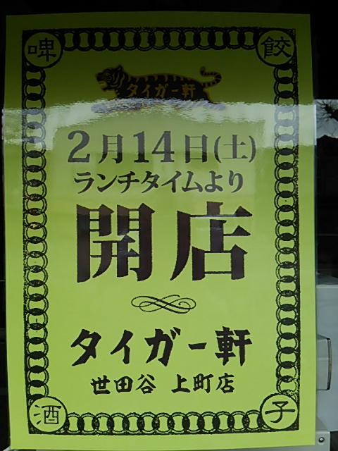 タイガー軒世田谷上町店2月14日開店
