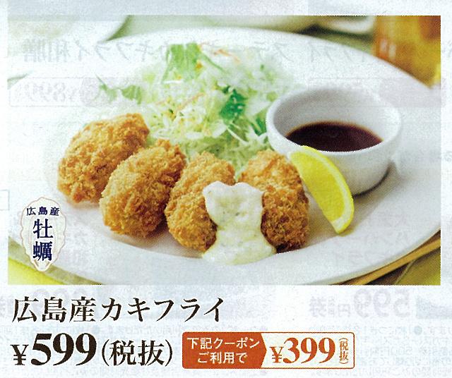 広島産カキフライ