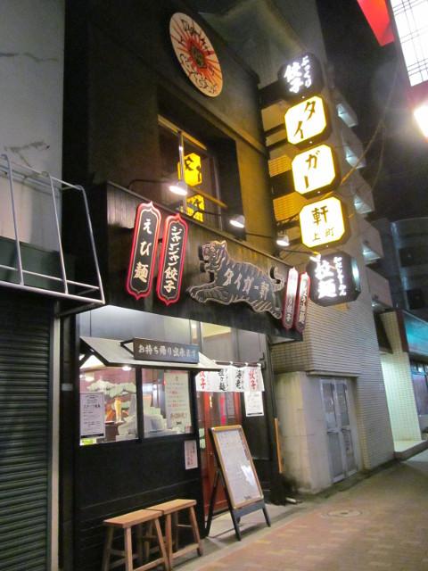 タイガー軒世田谷上町店オープン3日目の夜