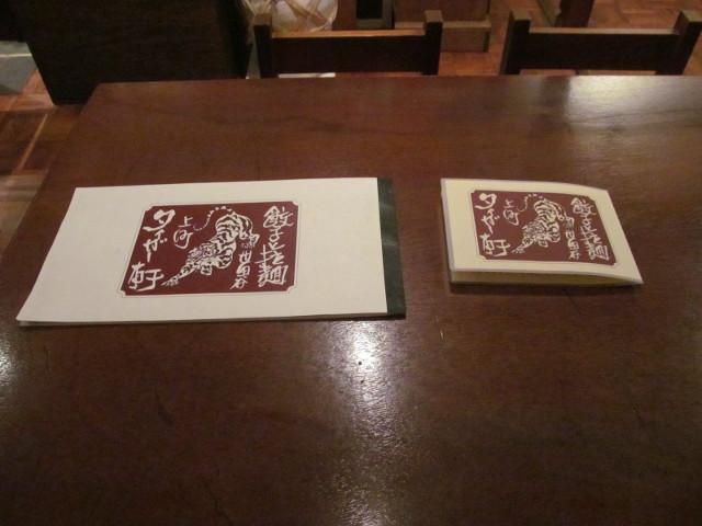タイガー軒世田谷上町店の2階のテーブル