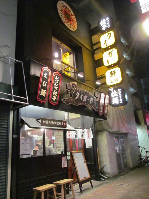 オープン翌日の夜のタイガー軒世田谷上町店