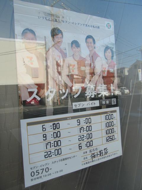 セブンイレブン世田谷桜小前店スタッフ募集中のポスター