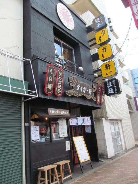 タイガー軒世田谷上町店オープン6日目
