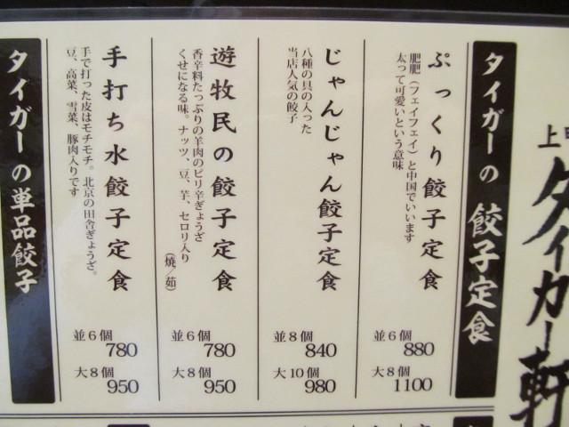 タイガー軒世田谷上町店ランチメニューリニューアル餃子定食