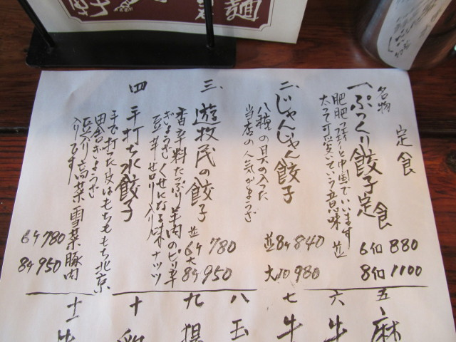 タイガー軒世田谷上町店のメニューアップ1