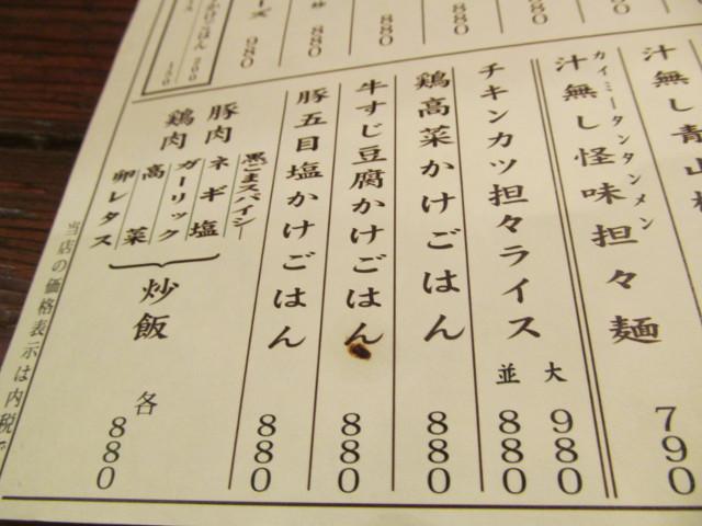 タイガー軒世田谷上町店ごはんメニューを眺める
