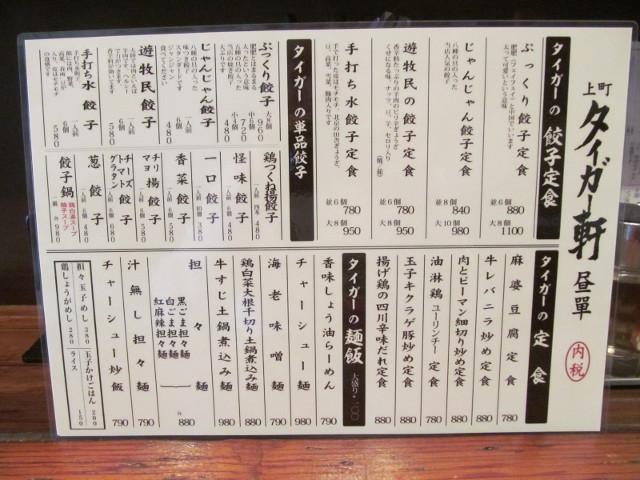 タイガー軒世田谷上町店ランチメニューリニューアル