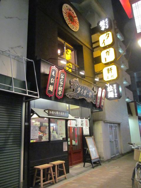 タイガー軒世田谷上町店8日目の夜