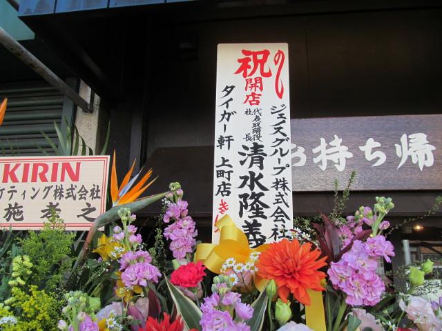 タイガー軒世田谷上町店オープン祝い花アップその2