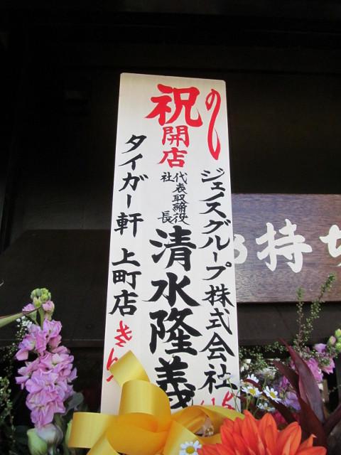 タイガー軒世田谷上町店オープンの祝い花をさらにアップその2