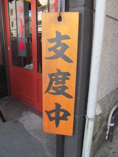 タイガー軒世田谷上町店はまだ支度中