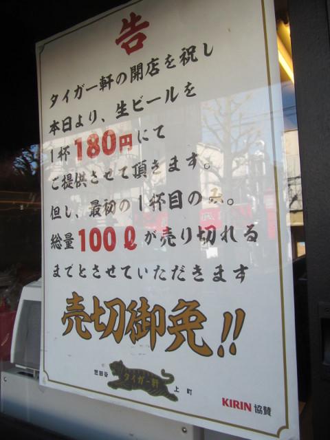タイガー軒世田谷上町店総量100リットル告知移動