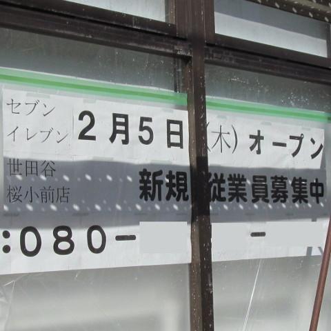 セブンイレブン世田谷桜小前店工事中サムネイル