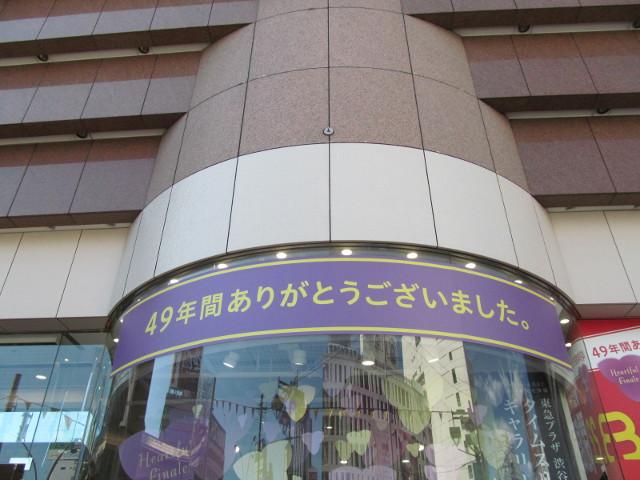 東急プラザ渋谷20150311_49年間感謝