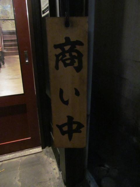 タイガー軒世田谷上町店11日目商い中の札