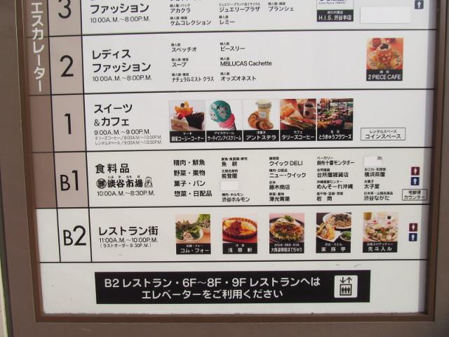 東急プラザ渋谷閉館日朝正面のフロアINFORMATIONアップ4