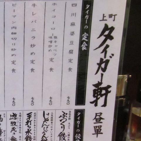 タイガー軒世田谷上町店3代目ランチメニューサムネイル