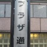 東急プラザ渋谷1周まわって見たものサムネイル