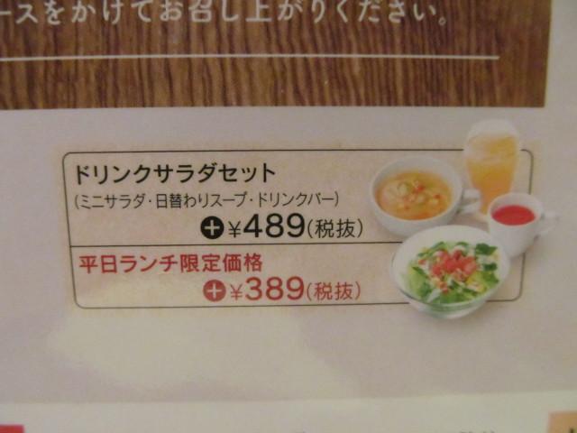 ガストステーキとアボカドのサラダごはんのメニュー説明アップ3