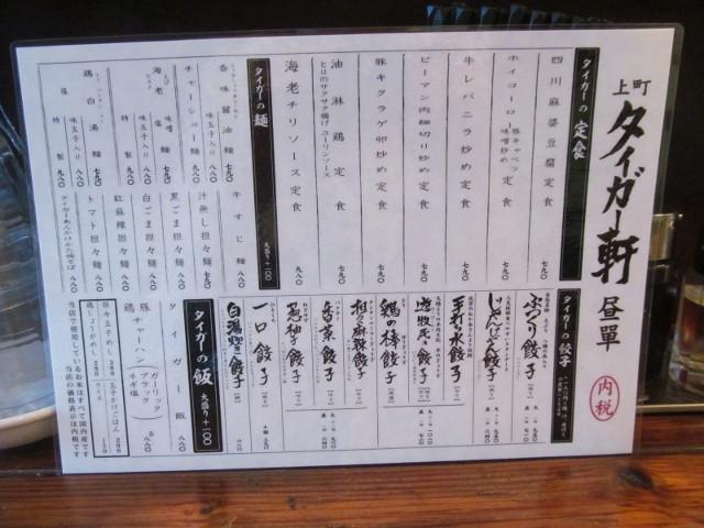 タイガー軒世田谷上町店3代目ランチメニュー