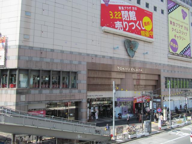 東急プラザ渋谷20150317外観5