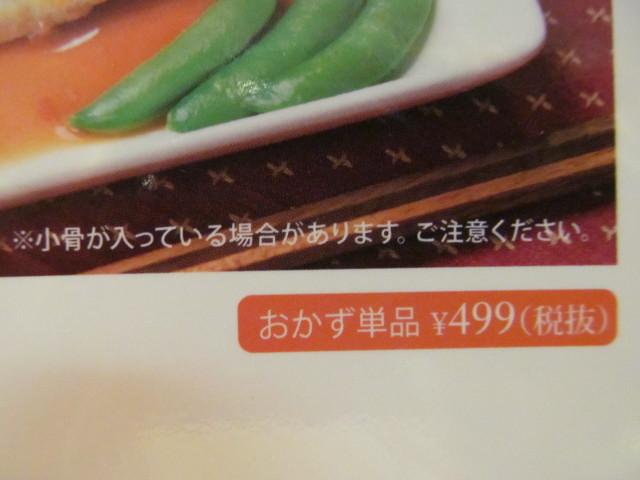 ガストさばの味噌煮和膳メニューの小骨注意