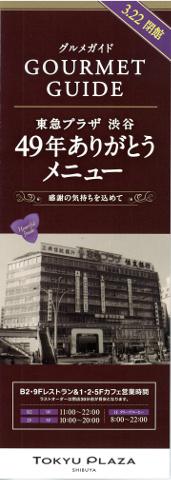 東急プラザ渋谷グルメガイド表