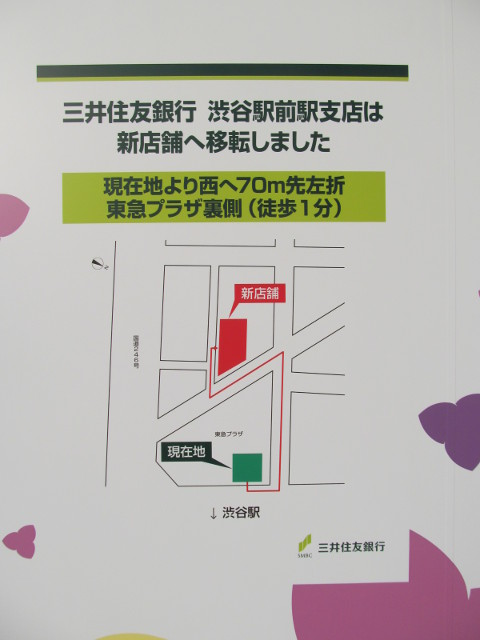 三井住友銀行新店舗への地図