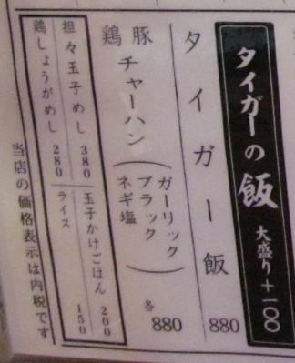 タイガー軒世田谷上町店3代目飯メニュー