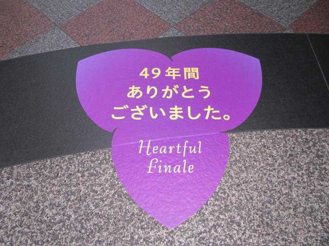 東急プラザ渋谷1F催事スペース床の49年感謝