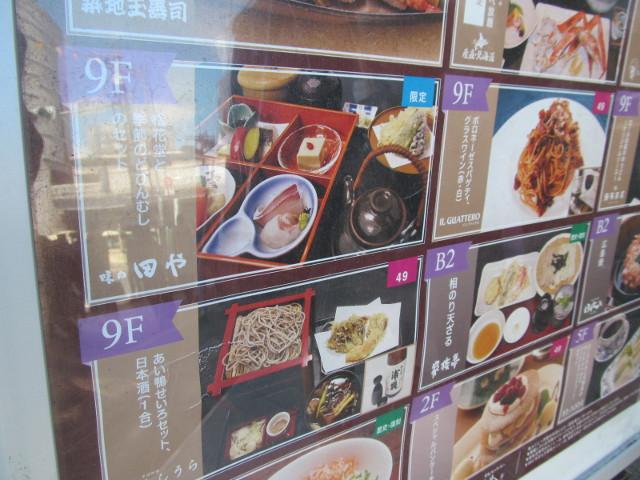 東急プラザ渋谷20150311_49年メニューアップ2