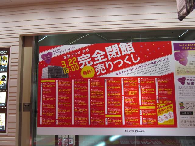 東急プラザ渋谷1Fエスカレーター横のセール一覧