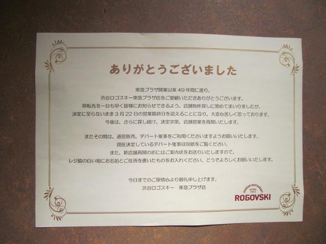 渋谷ロゴスキーからの挨拶文