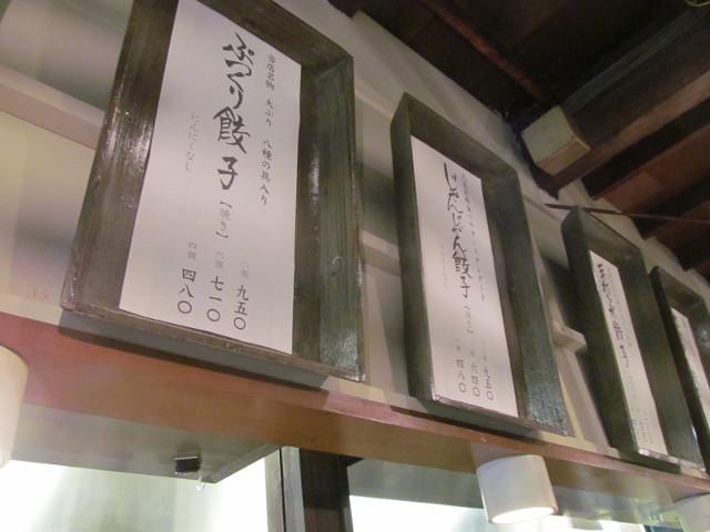 タイガー軒世田谷上町店壁上方のメニューも新しく
