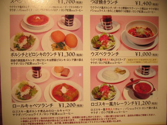 渋谷ロゴスキーランチメニューアップ2