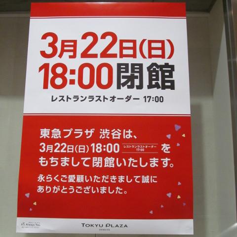 東急プラザ渋谷閉館時間の館内放送サムネイル
