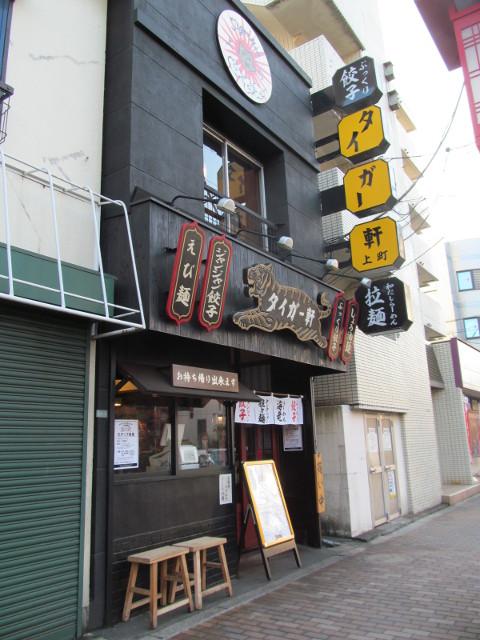タイガー軒世田谷上町店19日目
