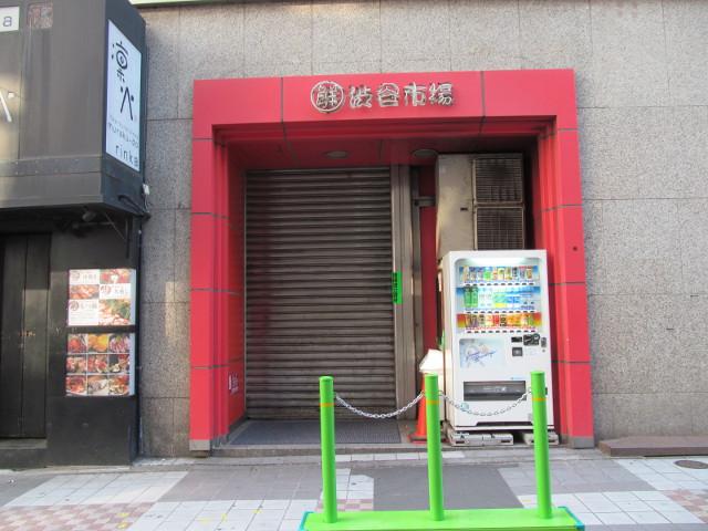 シャッターの閉まった丸鮮渋谷市場の入口