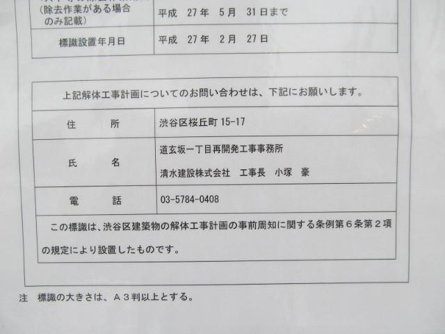 東急プラザ渋谷解体工事のお知らせアップ3