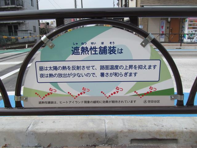 遮熱性舗装の説明看板