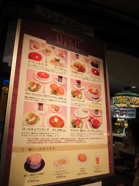 渋谷ロゴスキーランチメニュー