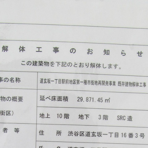 東急プラザ渋谷解体工事のお知らせサムネイル