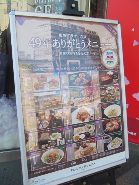 東急プラザ渋谷20150311_49年ありがとうメニュー